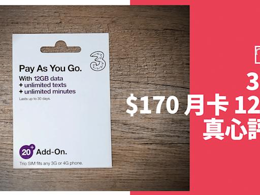 【評測】3UK $170 12GB 香港漫遊儲值月卡,免實名最大賣點 | 香港 |