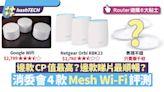 消委會4款Mesh Wi-Fi評測 兩千元貨CP值高 附6大選購Router貼士|科技玩物