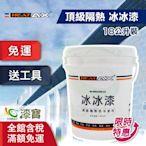 ◆限期特惠↘◆【漆寶】HeatAX冰冰漆 頂級隔熱奈米塗料-白色(18公升裝)◆免運│送室外專業工具組