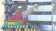 不受歡迎車牌票選「AGG」、「AGY」 民眾:聽起來會GG