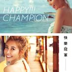 (二手書)快樂冠軍:簡愷樂