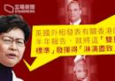 回應英發布《香港半年報告書》批立國安法違反聯合聲明 林鄭批「雙重標準」   立場報道   立場新聞