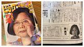 蔡英文登日本漫雜「大漫畫」封面 似顏繪肖像是特色