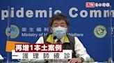武漢肺炎》北部醫院 又多一護理師確診 - 自由電子報影音頻道