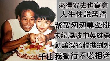 黃樹棠兒子吐露父親唱歌說再見 走得安詳沒一點痛苦 | 蘋果日報