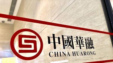 穆迪下調中國華融評級至Baa1 - RTHK