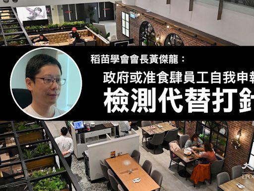 黃傑龍指政府有意放寬食肆員工打針規定