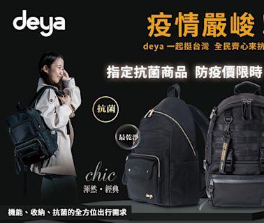 兩年前超前佈署抗菌背包,未料竟遇全球疫情,台灣自創品牌deya意外爆紅