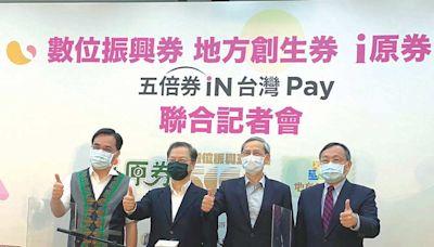台灣Pay綁定五倍券 享六重優惠 - A19 活動資訊 - 20210923 - 工商時報