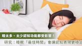 睡太多、太少讓大腦變鈍?研究揭:睡7小時是最佳時間、提升認知功能 | 蕃新聞