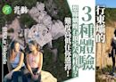 行山|東壩暗藏三條極高CP值路線 突破難關秘景打卡|Hikipedia