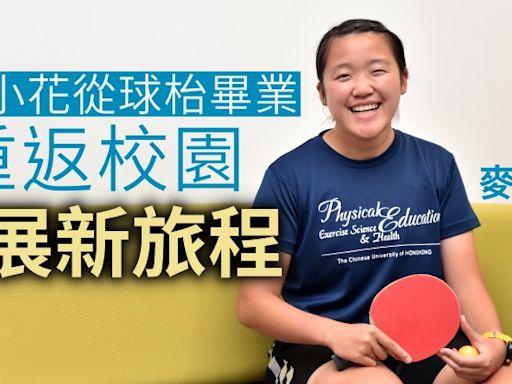 【乒乓球.專訪】小花從球枱畢業 麥子詠重返校園開展新旅程