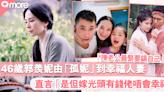 46歲郭羨妮由「孤妮」到幸福人妻 嫁貼地老公:愛錫自己就足夠|SundayMore