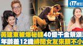 40歲黃建東被爆秘撻40億千金蔡頌思勢做億萬駙馬 28歲緋聞女友來頭不小出身政協家庭