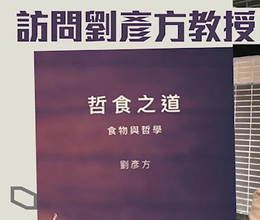 【哲人剪影】訪問劉彥方教授   哲學版合著文章   立場新聞