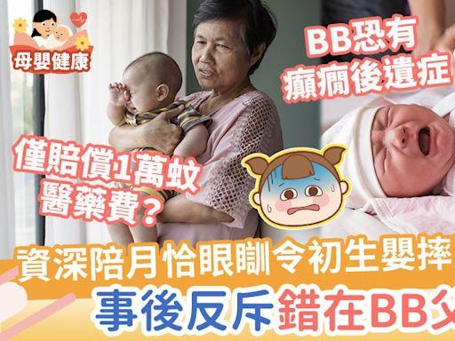【疏忽照顧】恰眼瞓令初生嬰慘被摔至顱骨骨折 資深陪月反斥錯在BB父母 | MamiDaily 親子日常