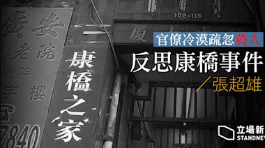 官僚冷漠疏忽殺人 — 反思康橋事件 | 張超雄 | 立場新聞