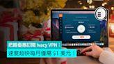 把握優惠訂閱 Ivacy VPN:速度超快每月僅需 $1 美元!