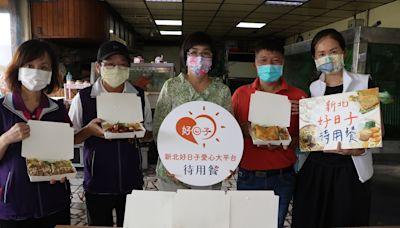 新北待用餐903家店家上線 可逾20萬人次吃溫飽