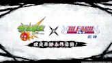《BLEACH死神》與《怪物彈珠》第二彈合作活動將於9月2日開跑!「浦原喜助」「井上織姬」「石田雨龍」 初次登場!