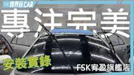 【跨界玩Car】FSK冰鑽隔熱紙 │ 台中宥盈旗艦店,選購秘訣分享