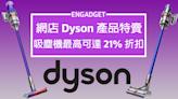 網店快閃優惠:Dyson 產品特價最高達 21% 折扣