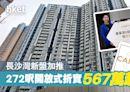 長沙灣The Campton再加推47伙價單 折實價錢567萬起 呎價1.81萬起 - 香港經濟日報 - 地產站 - 新盤消息 - 新盤新聞