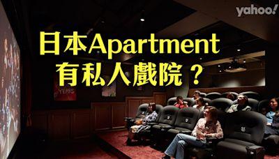 日本Apartment有私人戲院?