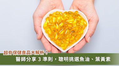 醫師分享 3 準則 3 指標,這樣挑選魚油、葉黃素才有效