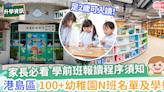【學前班2022/23】報讀程序|港島區100+幼稚園N班名單及學費一覽 | MamiDaily 親子日常