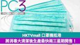 HKTVmall 口罩機抵港,將生產最快兩三星期開售!
