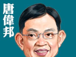 文物保育 - 識人識字:唐偉邦 - am730