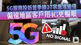消委會︱5G服務投訴首季錄27宗急增逾倍 偏遠地區客戶用4G更暢順   蘋果日報