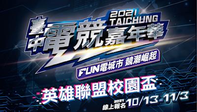 下月底登場! 總獎金超過50萬元 2021臺中電競嘉年華校園盃即起報名!