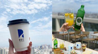 26樓超美視角品嘗冠軍咖啡!日本REC COFFEE「台灣獨家」甜點、飲品、週邊一次看