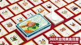 臭豆腐小籠包躍上「台味日曆」!老外一看「罪惡菜單」嚇壞