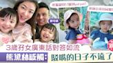 【媽媽心聲】熊黛林3歲孖女廣東話對答如流 Lynn感觸:駁嘴的日子不遠了 - 香港經濟日報 - TOPick - 親子 - 育兒經