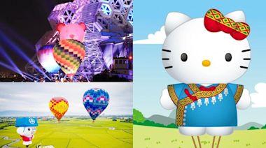 「超萌Kitty氣球、梅花鹿彩繪稻田」搶先看!全台3場熱氣球嘉年華今夏必追 - 玩咖Playing - 自由電子報