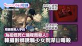 韓變態攝影師將毒殺少女過程逐格拍 警方憑一細節斷定他是兇手|今日韓國
