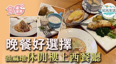 【食遍全港】晚餐好選擇 油麻地休閒樓上西餐廳
