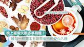 長期咳嗽好辛苦?中藥珍寶能改善氣虛體質:盤點五味子4功效+2大食療法   Cosmopolitan HK
