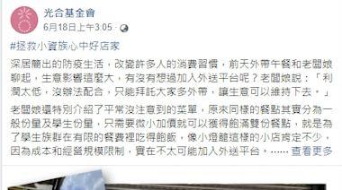 光合基金會拯救小店家 中市議員張家銨、江肇國掏出口袋名單