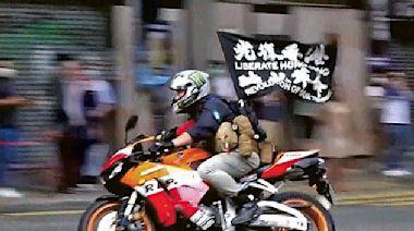 國安法首案審結候判:新審訊模式下,控辯雙方如何解讀「光復香港時代革命」?