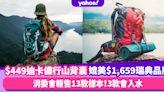 消委會行山背囊|$449迪卡儂Quechua媲美$1,659瑞典品牌Haglöfs!13款行山背包3款會入水