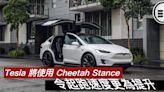 傳 Tesla 將使用 Cheetah Stance,令起跑速度更為提升