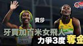 【東京奧運】費莎爭三度奪金 新國立競技場明決出百米女飛人