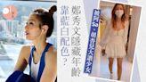 48歲鄭秀文全白短裙造型盡顯少女感 減齡靠藍白配、寬鬆西裝褸?
