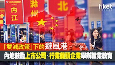 【教育股】內地鼓勵上市公司、行業龍頭企業舉辦職業教育 教育股造好 - 香港經濟日報 - 即時新聞頻道 - 即市財經 - 股市