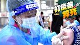 病例總整理 AZ疫苗開打2天 全台9老人猝死!死因待查   蘋果新聞網   蘋果日報