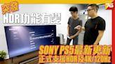 SONY PS5 最新更新,正式支援HDR及4K/120Hz更新後功能表有變! 【PS5資訊 | Post76.hk】 - Price 最新情報